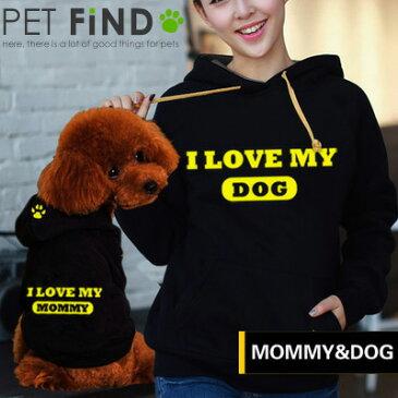 犬服 PETFiND I LOVE MY DOG & MOMMY (秋冬モデル) めっちゃかわいいお揃いパーカー(ご主人様用) (冬) (ペット服) (ドッグウェア)