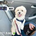犬服 PETFiND 犬用品 ペット用 犬用 シートベルト 車用リード 安全ベルト シートベルト用リード 引っ張り飛び出し防止 ドライブ その1