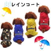 大人気 犬用 つなぎ レインコート犬服/犬 服/犬の服/ドッグウェア/カッパ/小型犬/中型犬/4カラー 6サイズ