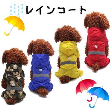 犬服 PETFiND 大人気 犬用 つなぎ レインコート犬服 犬 服 犬の服 梅雨ドッグウェア カッパ 小型犬 中型犬 4カラー 6サイズ