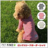 PET FiNDオリジナルブランド犬 服/犬服/犬の服/ドッグウェア/ストライプ 長袖 ロングスリーブボーダーシャツ 3カラー6サイズ crma-0002