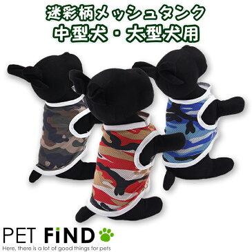犬服 PETFiND 迷彩メッシュ タンクトップ 犬 犬服 犬夏服 ドッグウェア  中型犬・大型犬 6サイズ 3カラー