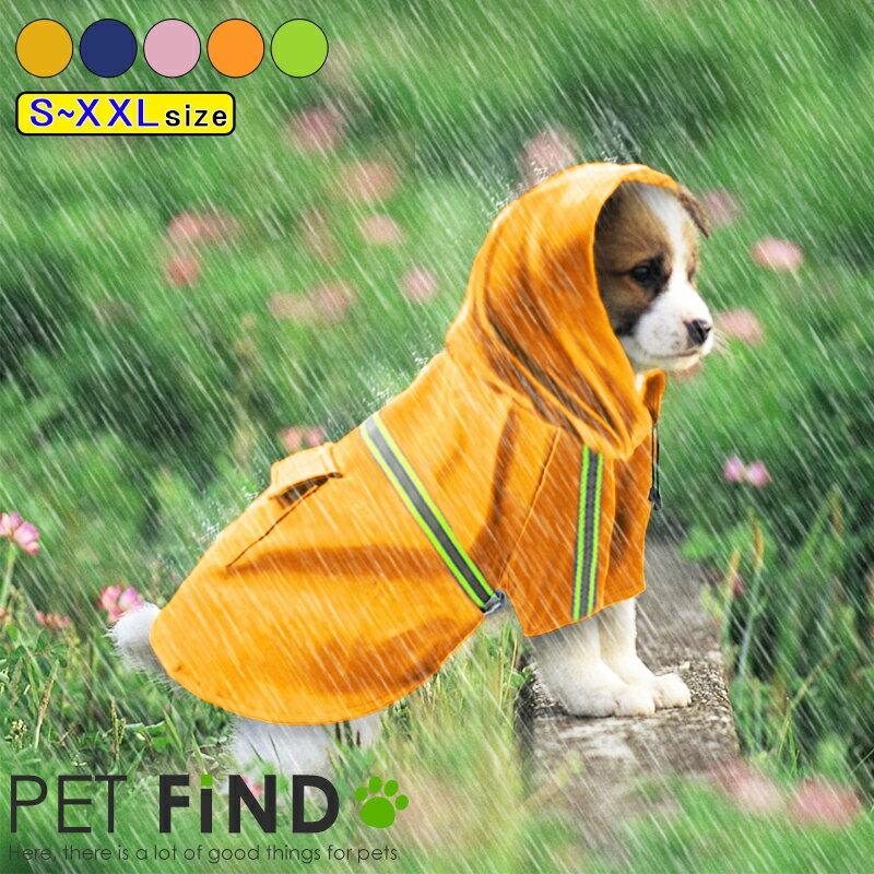 犬服ブランドかわいいPETFiND犬用ポンチョ風レインコート犬服犬服犬の服梅雨ドッグウェアカッパ小型犬中型犬反射板リード穴付き