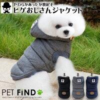 犬服  PETFiND 送料無料 フード付きダウン風ジャケット やわらかあったか裏起毛 犬用犬服 犬 服 冬 ペット服  ヒゲおじさん