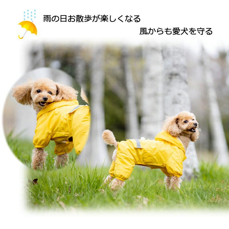 【マラソン期間中ポイント10倍】犬服ドッグウェアPETFiND大人気犬用つなぎレインコート犬服夏服犬の服梅雨カッパ小型犬中型犬4カラー6サイズ