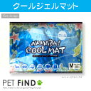 日本製 クールジェルマットMサイズ 犬 マット ひんやり 熱...
