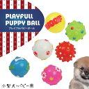 犬のおもちゃ PLATZ PZ プレイフルパピーボール 6P 6種類のアソートセット