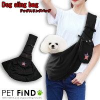 ペット用品 犬 猫 スリング バッグ キャリーバッグ リング 小型犬 子犬 災害 抱っこ紐 飛び出し防止 フック
