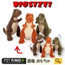 [5%ポイントバック]恐竜 おもちゃ ビッグサイズ 犬のおもちゃ DOG TOY 犬 鳴き笛 ストレス解消 音が鳴る 話題のおもちゃ