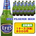 トルコのビールと言えば「エフェス」!トルコのビール(瓶)EFES PILSENER BEER(エフェスピルセ...