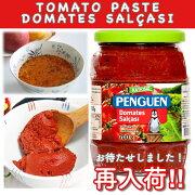 トマトサルチャ ペースト