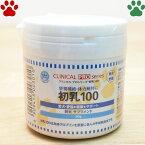 【8】クリニカル プロシリーズ 初乳100 50g国産 ミルク サプリメント 栄養補助 体力維持 子犬 犬 子猫 猫 パウダー 粉末 CLINICAL PRO series