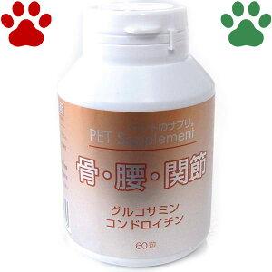 コンドロイチン グルコサミン サプリメント