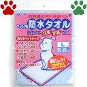 【20】 ボンビペット用防水タオルLサイズ(90x65cm)ブルー洗えるペットシーツ抗菌防臭介護犬猫