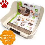 【130】 ボンビ 犬用 しつけるウォールトレー Sサイズ アイボリー (ペットシーツ レギュラー用) ペットトレー ペットトイレ ペットトレイ