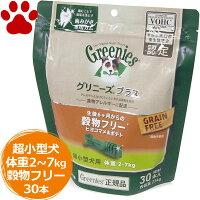 【4】[正規品]グリニーズプラス穀物フリーヒヨコマメ&ポテト30本入り超小型犬用(体重2から7kg)成犬用(生後6か月以上)食物アレルギーに配慮ティーニー2016年SS新商品