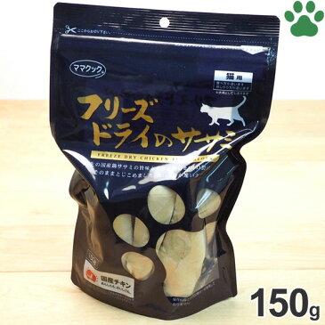 【4】 ママクック 猫用 フリーズドライのササミ 150g 国産 高原但馬どり使用 チキン おやつ