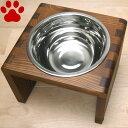 【25】 ペット用 食器&食器スタンド セット シングル Mサイズ ブラウン 小型犬向け フードボウル 食器台 木製 シンプル おしゃれ