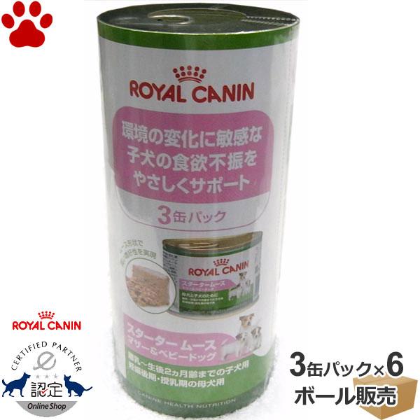 【54】【ボール】 [正規品] ロイヤルカナン 犬缶詰 スタームース マザー&ベビードッグ 195g X 3缶 X 6パック 全犬種 子犬用(離乳~2か月)/母犬 ドッグフード ウェット ロイカナ KHN