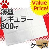 【140】【ケース】[約3.4円 約11.2g/1枚] Value Price! 薄型 ペットシーツ レギュラー 800枚 (200枚x4袋) 1回使い捨て ペットシート 業務用 トイレシート トイレシーツ