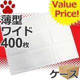 【140】【ケース】[約6.89円 約20.4g/1枚] Value Price! 薄型 ペットシーツ ワイド 400枚入り (100枚x4袋) 1回使い捨て ペットシート 業務用 トイレシート トイレシーツ