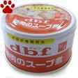 【1】 [単品販売] デビフ 犬用 缶詰 鶏肉のスープ煮 85g 栄養補完食 国産 ドッグフード dbf スープ煮タイプ