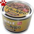 【2】 [単品販売] デビフ 犬用 缶詰 牛肉の角切り 150g 栄養補完食 国産 保存料/着色料不使用 ドッグフード dbf
