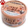【1】 デビフ 犬用 缶詰 子犬の離乳食 ささみペースト 85g 総合栄養食 国産 ドッグフード dbf 2016年 AW 新商品