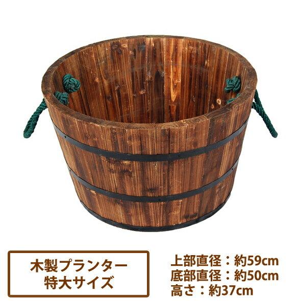 木製丸型プランター(特大)・送料別【534691A01】