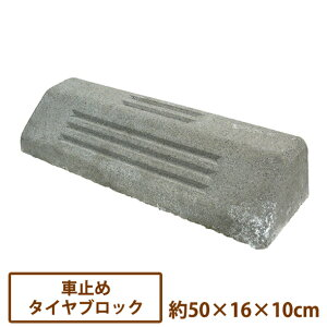 車止めタイヤブロック★1本の...