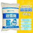 【送料無料】融雪剤 25kg [塩化カルシウム/塩カル/凍結防止剤/融雪]【571395】