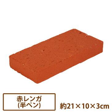 お庭づくり・ガーデニング用品 国産赤レンガ・半ペン【送料別】
