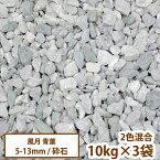 和風庭園・砂利 砕石 風月(青葉)10kg×3袋【送料無料】