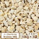 【送料無料】洋風砕石砂利ノーブルグラベル(イエロー) 10kg×3袋 [庭 ジャリ 黄色 かわいい