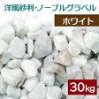 庭づくり・ガーデン用品 洋風砕石砂利 ノーブルグラベル ホワイト・10kg×3袋 【送料無料】