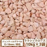 【送料無料】洋風砕石砂利 ジェンティルグラベル(クラシックローズ)10kg×3袋 [ガーデン/ジャリ/ピンク/かわいい/庭/ガーデニング]