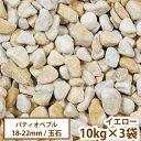 洋風玉砂利 パティオペブル イエロー 10kg×3袋 【送料無料】[ガーデニング/天然石/庭/ガーデン/ジャリ/かわいい/黄色]