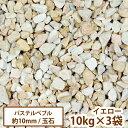 【送料無料】洋風玉砂利パステルペブル(イエロー)10kg×3袋 [庭 ジャリ 黄色 かわいい 小粒 大量 園芸]