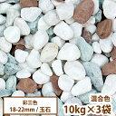 【送料無料】和風玉砂利 彩三色 10kg×3袋 [ ジャリ ミックス 園芸 大量 玉石 墓 ]