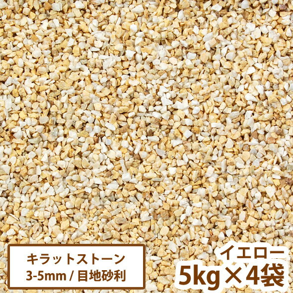 目地砂利 キラットストーン イエロー 5kg 4袋セット 【送料無料】