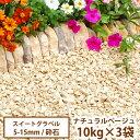 洋風砕石砂利 スイートグラベル(ナチュラルベージュ)10kg×3袋 【送料無料】[庭 黄色 かわいい ガーデニング 園芸 大量 化粧砂利 ] 【ラッキーシール対応】