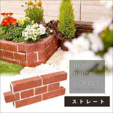 擬石花壇材 リアルブリックボーダー ストレート【545823A04】送料別