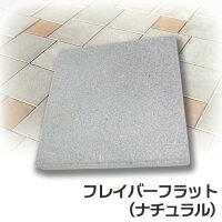 コンクリート製敷材・平板フレイバーフラット30×30(ナチュラル)