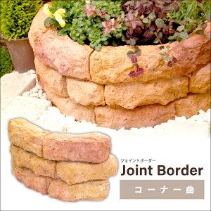 擬石花壇材 ジョイントボーダー コーナー曲【送料別】[庭/ガーデン/ブロック/コンクリート/仕切り/かわいい/ガーデニング]