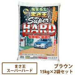 強度アップで、駐車場に最適!雑草防止! ぬかるみ対策に…固まる土 まさ王スーパーハード ...