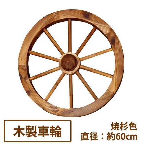 ガーデニング雑貨 アンティーク調ガーデン木製車輪(焼杉)直径60cm【送料無料】
