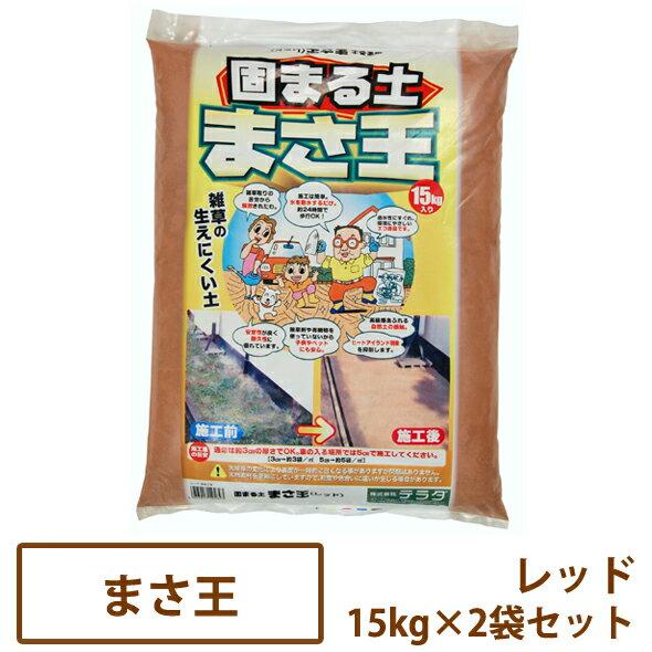 【送料無料】固まる土 まさ王 レッド 15kg×2袋セット
