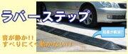 ニューラバーステップ プレート スロープ