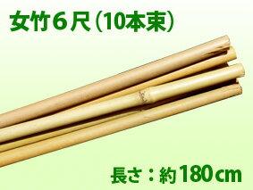 農業・家庭菜園で大活躍!野菜苗の定植する支柱として…たくさん使うから10本束で販売中天然竹...