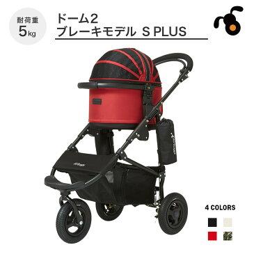 【正規保証つき】ドーム2 ブレーキモデル COT S PLUS サイズ[猫 ウサギ 小動物 犬 ケージ 小型犬 ペットカート ドッグカート]
